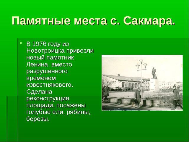 Памятные места с. Сакмара. В 1976 году из Новотроицка привезли новый памятник...