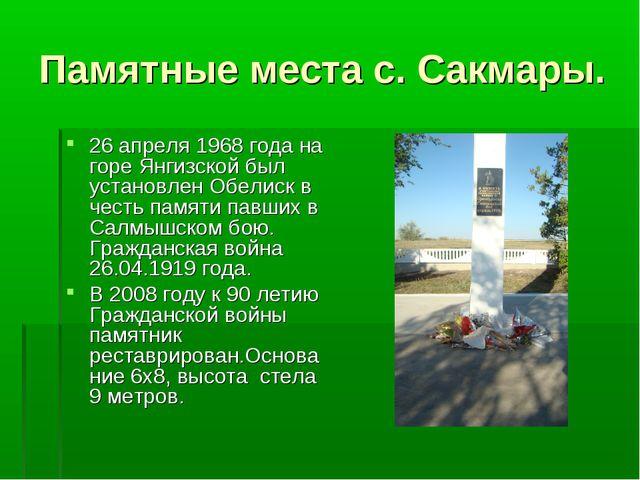 Памятные места с. Сакмары. 26 апреля 1968 года на горе Янгизской был установл...