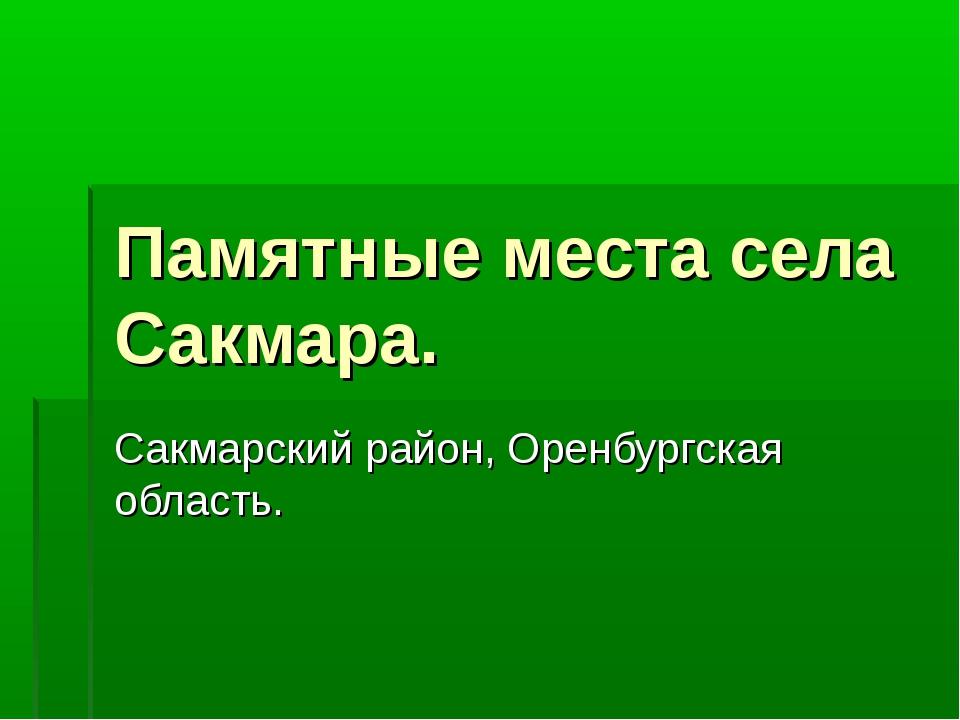 Памятные места села Сакмара. Сакмарский район, Оренбургская область.