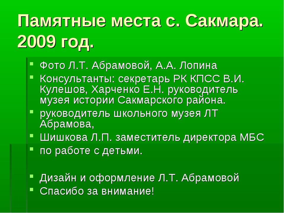 Памятные места с. Сакмара. 2009 год. Фото Л.Т. Абрамовой, А.А. Лопина Консуль...