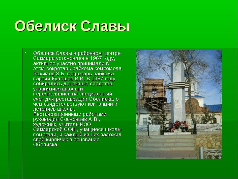 Обелиск Славы Обелиск Славы в районном центре Сакмара установлен в 1967 году,...