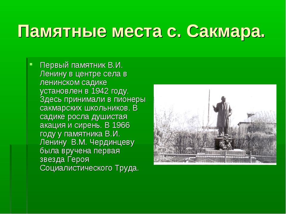 Памятные места с. Сакмара. Первый памятник В.И. Ленину в центре села в ленинс...