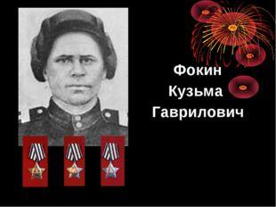 Фокин Кузьма Гаврилович