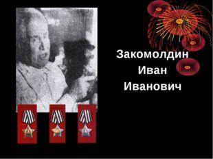 Закомолдин Иван Иванович
