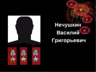 Нечушкин Василий Григорьевич