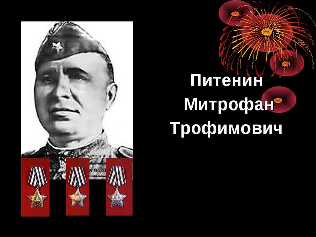 Питенин Митрофан Трофимович