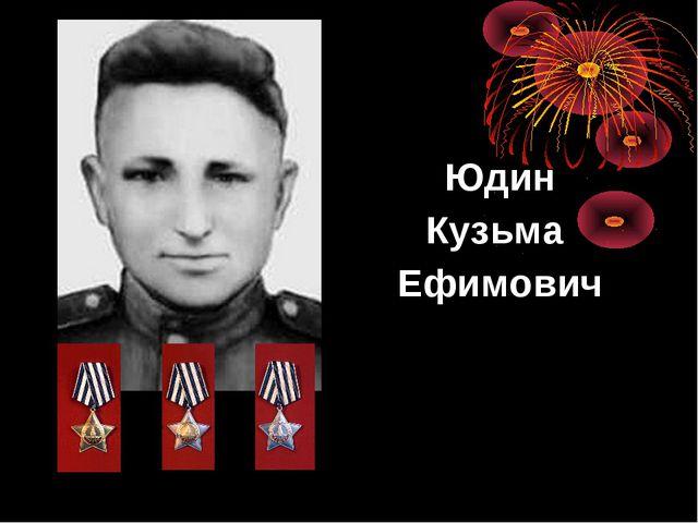 Юдин Кузьма Ефимович
