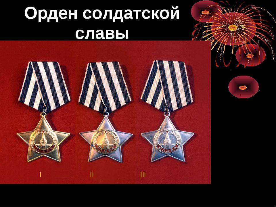 Орден солдатской славы I II III