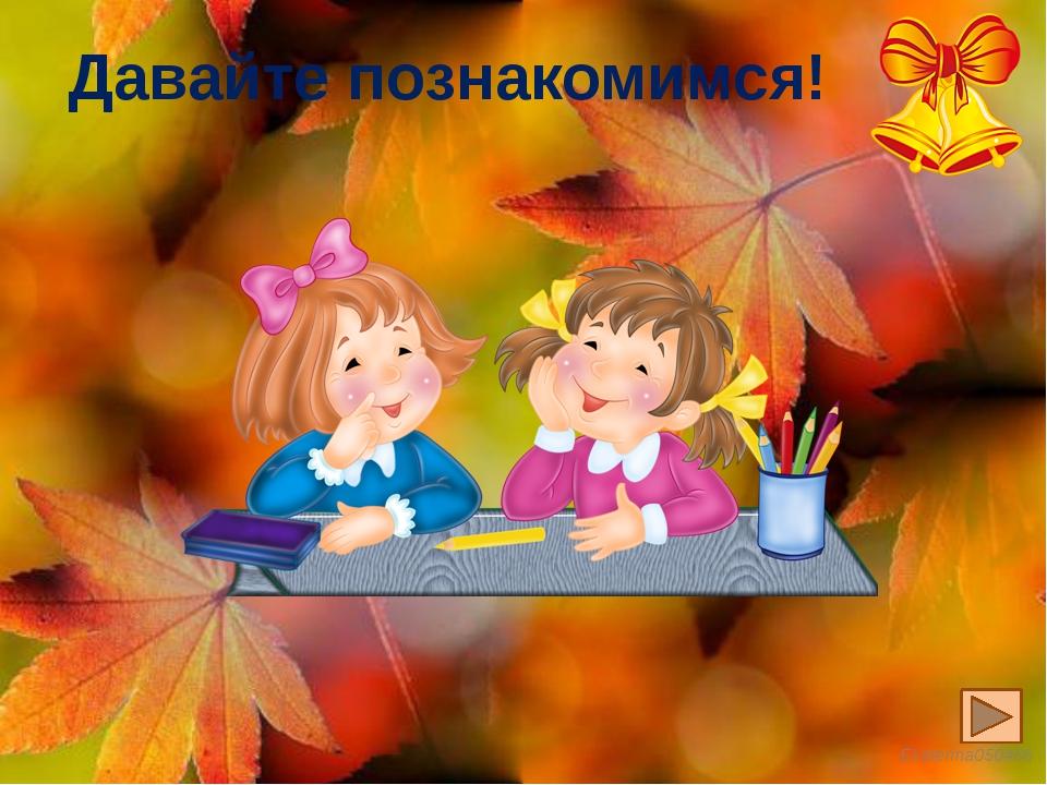 Давайте познакомимся! Ekaterina050466