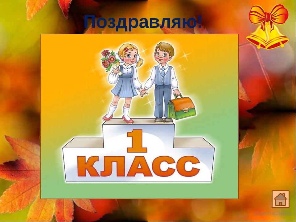 Поздравляю! Ekaterina050466