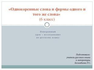 Панорамный урок – исследование по русскому языку «Однокоренные слова и формы