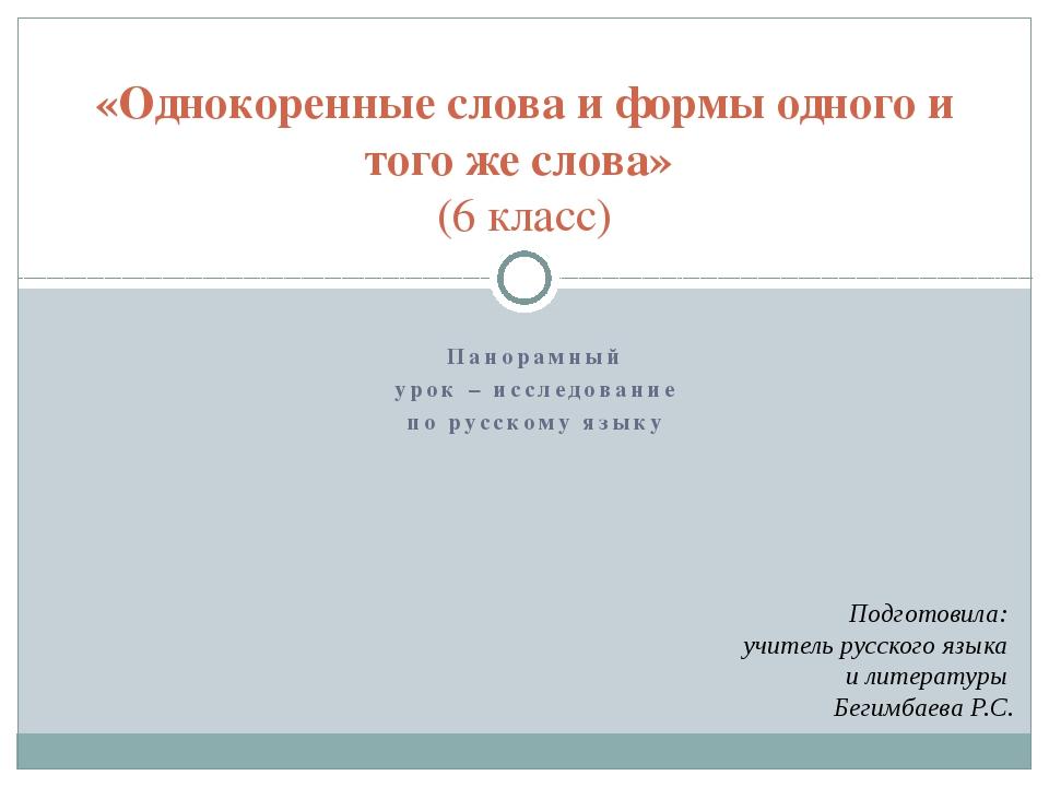 Панорамный урок – исследование по русскому языку «Однокоренные слова и формы...