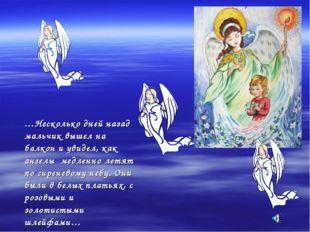 …Несколько дней назад мальчик вышел на балкон и увидел, как ангелы медленн