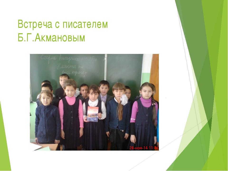 Встреча с писателем Б.Г.Акмановым