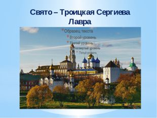 Свято – Троицкая Сергиева Лавра