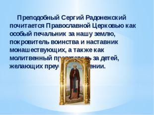 Преподобный Сергий Радонежский почитается Православной Церковью как особый