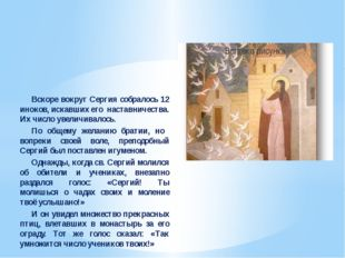 Вскоре вокруг Сергия собралось 12 иноков, искавших его наставничества. Их ч