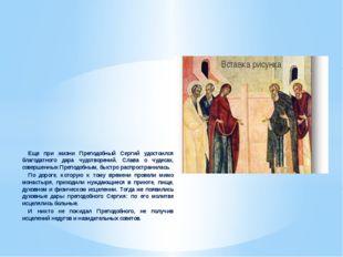 Еще при жизни Преподобный Сергий удостоился благодатного дара чудотво