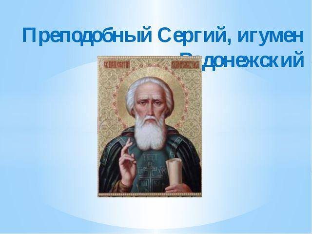 Преподобный Сергий, игумен Радонежский