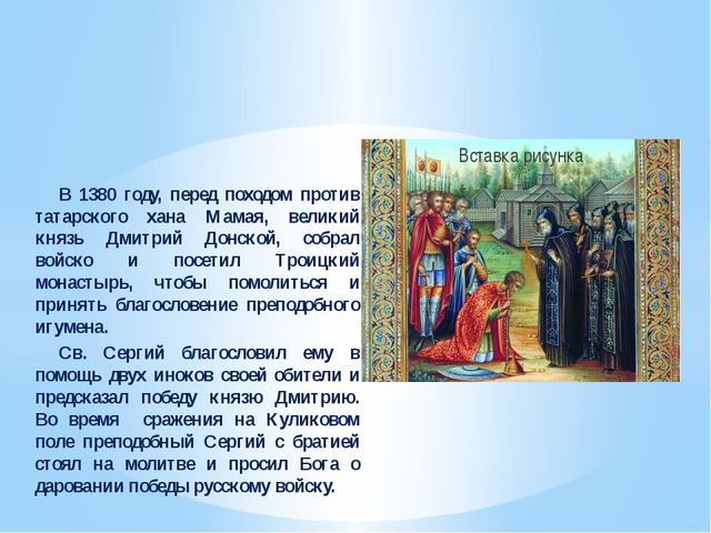 В 1380 году, перед походом против татарского хана Мамая, великий князь Дмит...