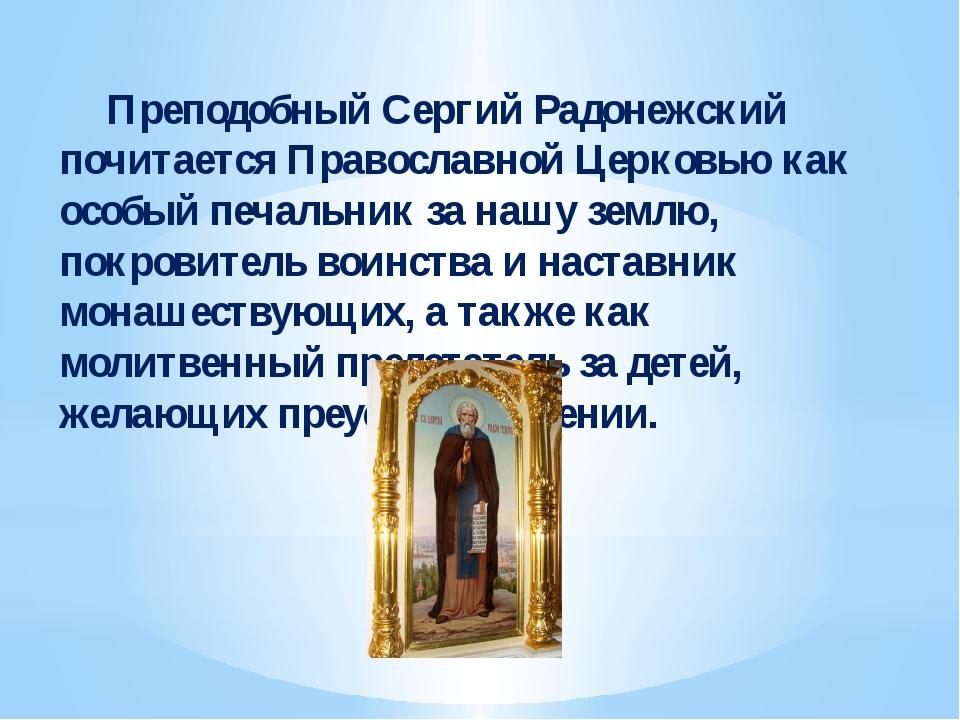 Преподобный Сергий Радонежский почитается Православной Церковью как особый...