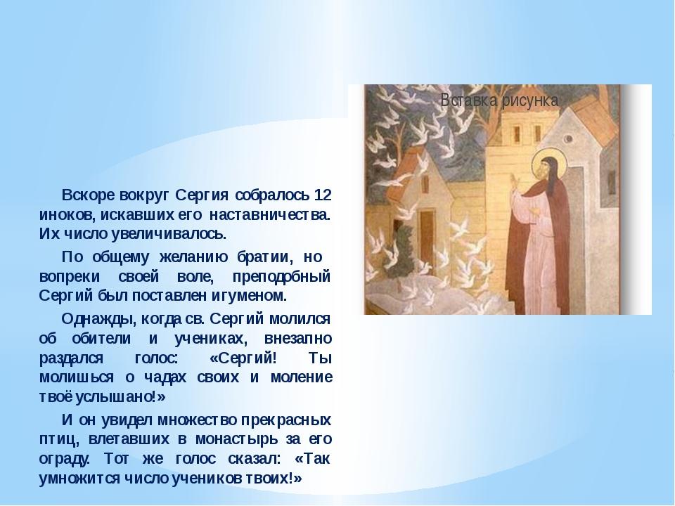 Вскоре вокруг Сергия собралось 12 иноков, искавших его наставничества. Их ч...
