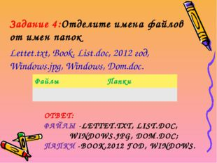 ОТВЕТ: ФАЙЛЫ -LETTET.TXT, LIST.DOC, WINDOWS.JPG, DOM.DOC; ПАПКИ -BOOK,2012 ГО