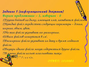 ОТВЕТ: 1010001 Задание 5 (информационный диктант) Верное предложение – 1, нев