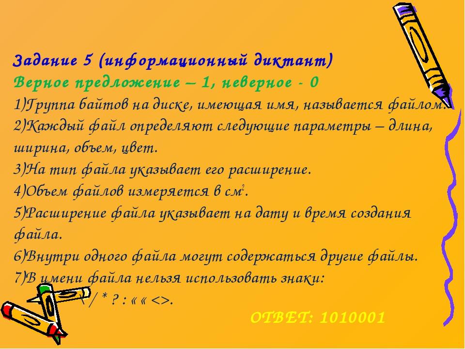 ОТВЕТ: 1010001 Задание 5 (информационный диктант) Верное предложение – 1, нев...