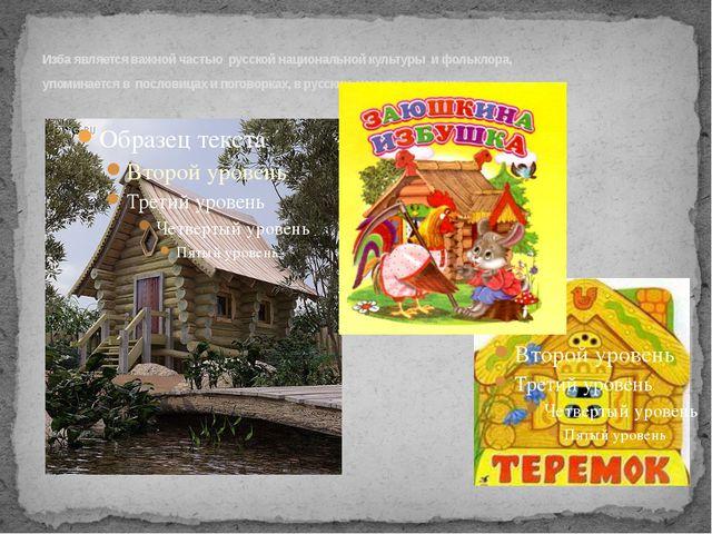 Избаявляетсяважнойчастью русскойнациональнойкультуры ифольклора, упо...