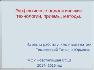 Из опыта работы учителя математики Тимофеевой Татьяны Юрьевны МОУ Новоталицка