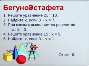 1. Решите уравнение 2х = 10. 2. Найдите х, если 3 + х = 7. 3. При каком х вып