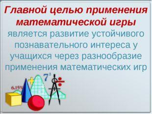 Главной целью применения математической игры является развитие устойчивого по