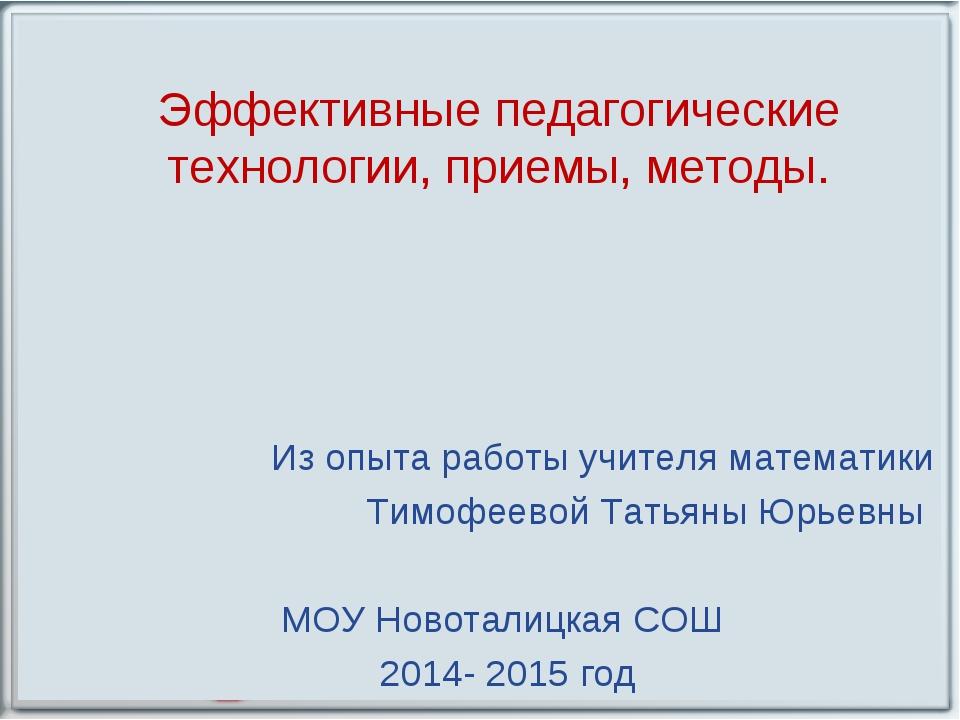 Из опыта работы учителя математики Тимофеевой Татьяны Юрьевны МОУ Новоталицка...