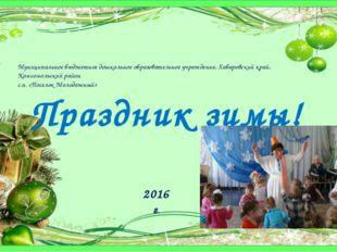 Муниципальное бюджетное дошкольное образовательное учреждение, Хабаровский к