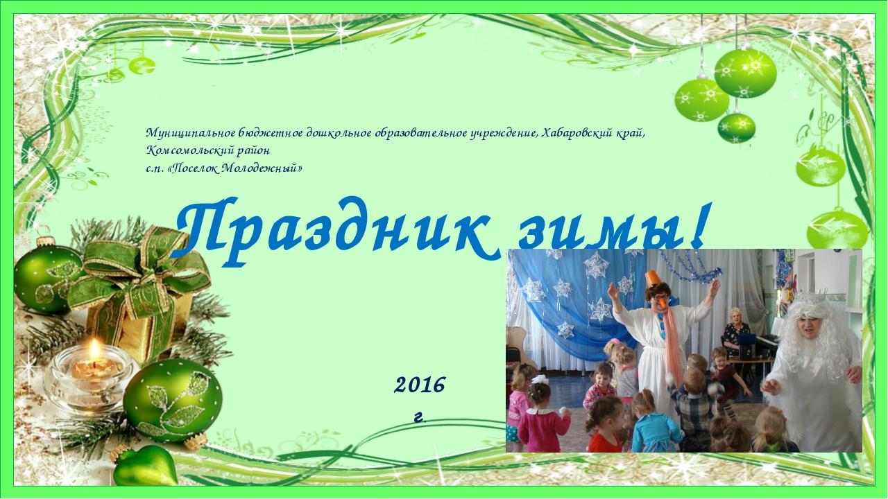 Муниципальное бюджетное дошкольное образовательное учреждение, Хабаровский к...