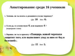 Анкетирование среди 16 учеников 1. Хочешь ли ты иметь в домашнем уголке череп