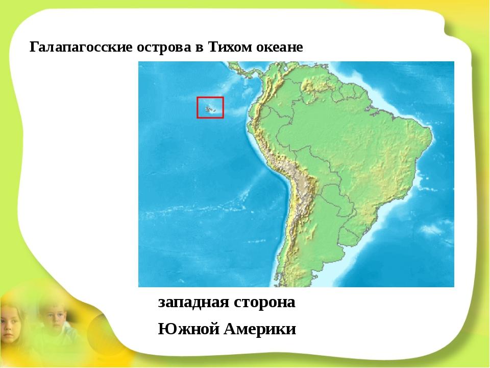 Галапагосские острова в Тихом океане западная сторона Южной Америки