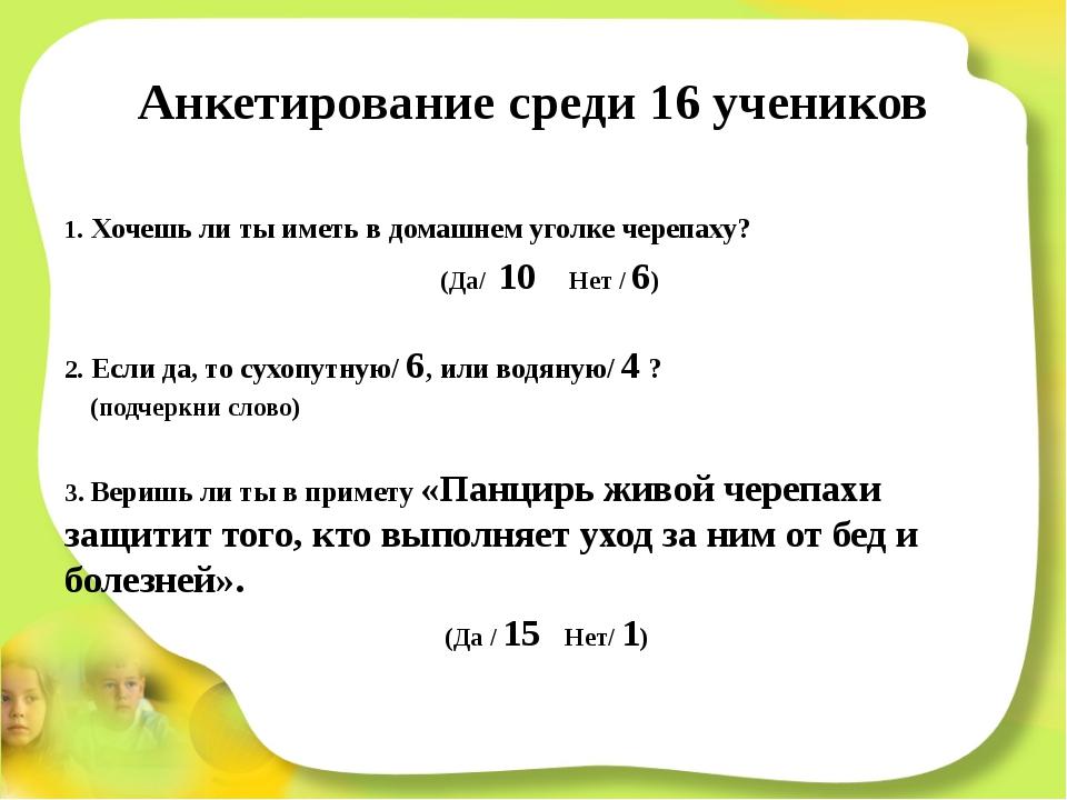 Анкетирование среди 16 учеников 1. Хочешь ли ты иметь в домашнем уголке череп...