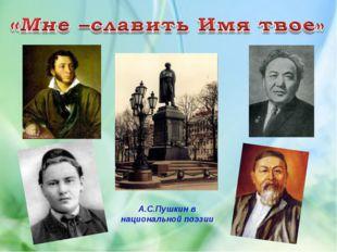 А.С.Пушкин в национальной поэзии