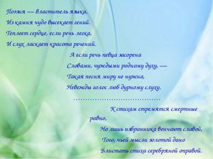 Поэзия — властитель языка, Из камня чудо высекает гений. Теплеет сердце, если