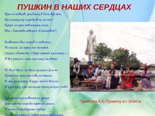 ПУШКИН В НАШИХ СЕРДЦАХ Кто из певцов, ушедших в даль времен, Калмыцкому народ