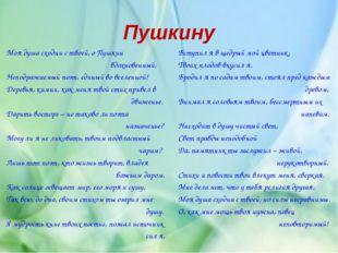 Пушкину Моя душа сходни с твоей, о Пушкин вдохновенный, Неподражаемый поэт, е