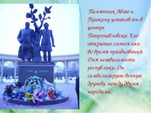Памятник Абаю и Пушкину установлен в центре Петропавловска. Его открытие сос