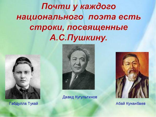 Давид Кугультинов Габдулла Тукай Абай Кунанбаев