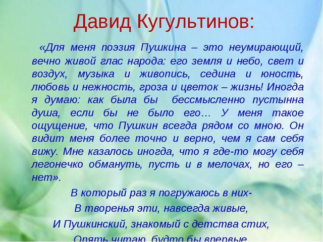Давид Кугультинов: «Для меня поэзия Пушкина – это неумирающий, вечно живой гл...