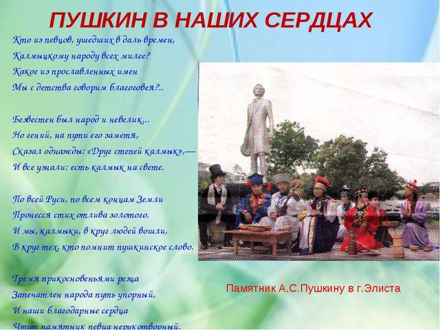 ПУШКИН В НАШИХ СЕРДЦАХ Кто из певцов, ушедших в даль времен, Калмыцкому народ...