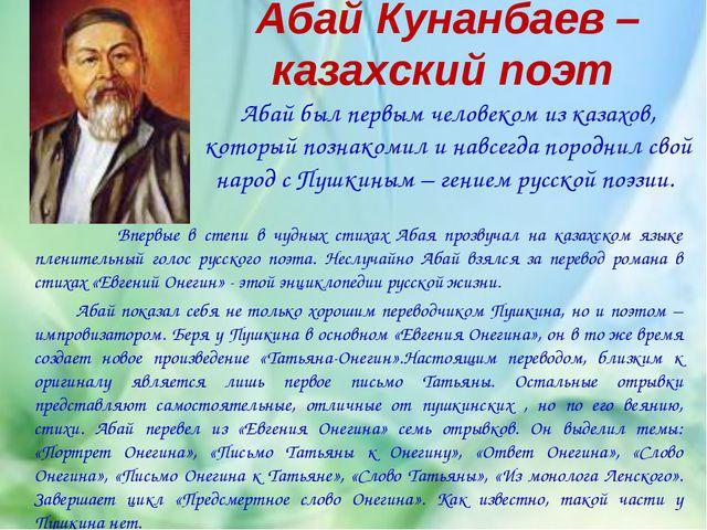 Абай Кунанбаев – казахский поэт Абай был первым человеком из казахов, который...