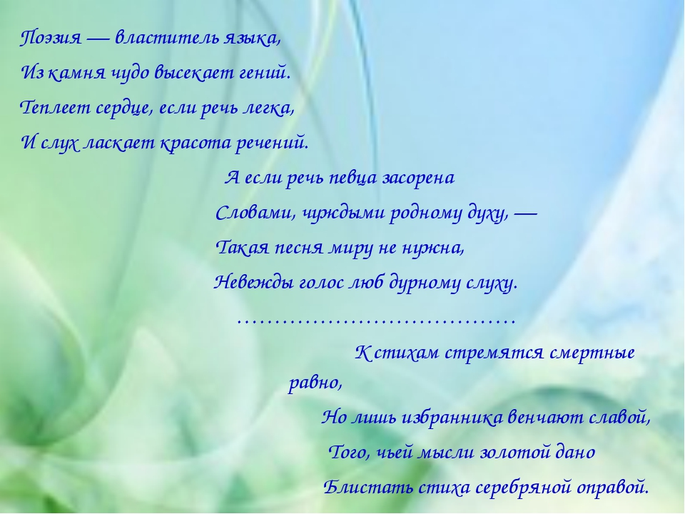Поэзия — властитель языка, Из камня чудо высекает гений. Теплеет сердце, если...