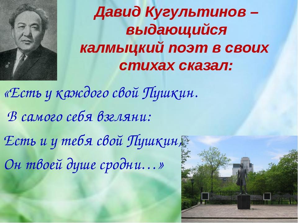 Давид Кугультинов – выдающийся калмыцкий поэт в своих стихах сказал: «Есть у...